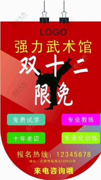 跆拳道吊旗图片