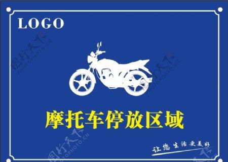 摩托车停放区域标识牌图片
