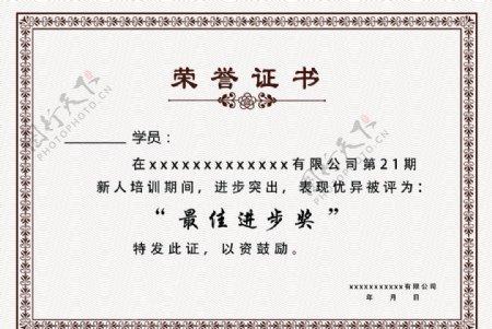 荣誉证书最佳进步奖图片