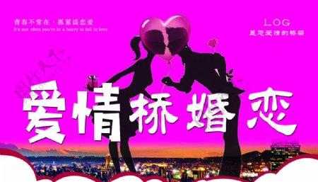 婚恋展板图片