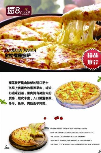 榴莲披萨美食海报图片