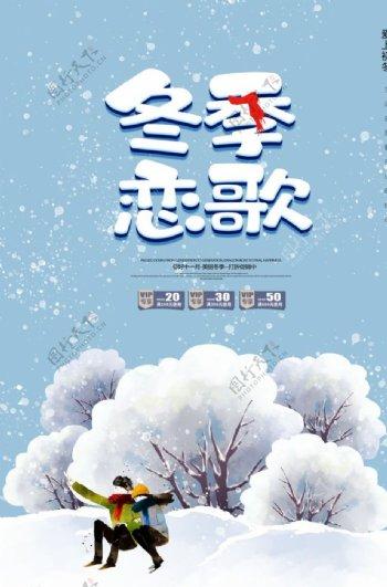冬季恋歌海报图片
