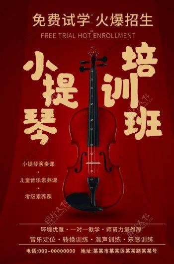 小提琴免费试学图片
