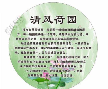 清风花园文化墙图片