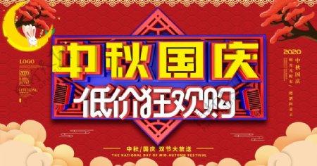 中秋国庆海报中秋节国庆国图片