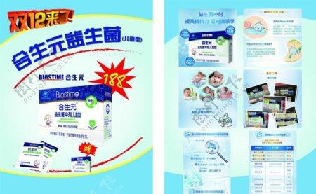 药店宣传双12彩页药店图片