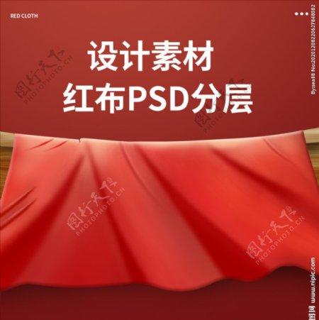 矢量路径红色桌布设计psd素材图片