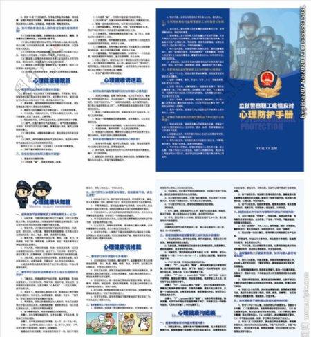 警察心理防护4折页图片
