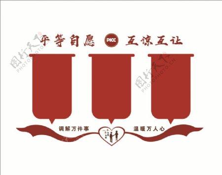 锦旗文化墙图片