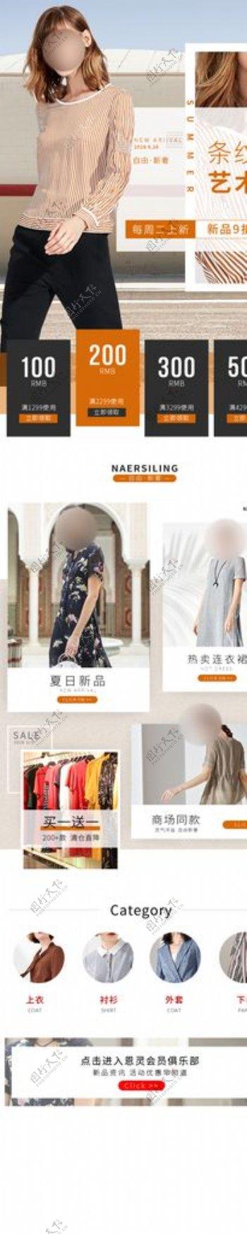 女装日常活动页面设计图片