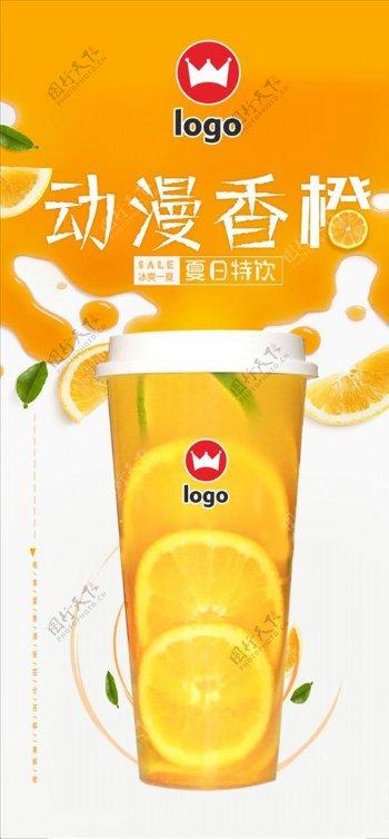 动漫香橙图片