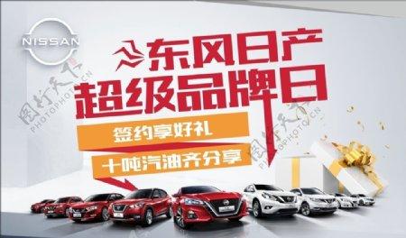 东风日产超级品牌日图片