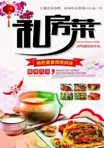 私房菜海报图片