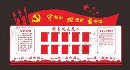 党建文化墙图片