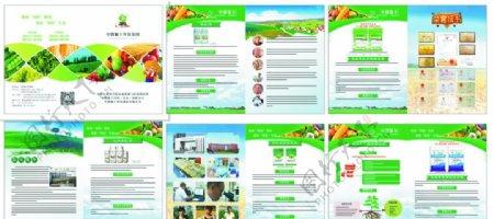 农业画册图片