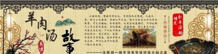 羊汤的三国故事图片