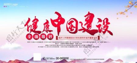 健康中国图片