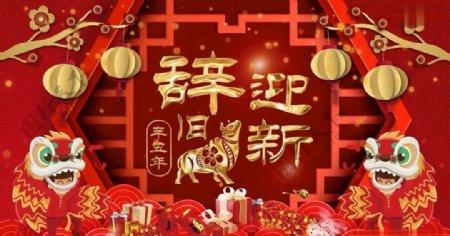 牛年春节视频