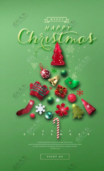 圣诞节圣诞树节日立体元素图片