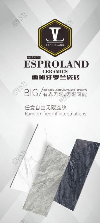 瓷砖广告图片