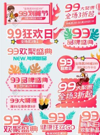99狂欢日电商促销标签图片
