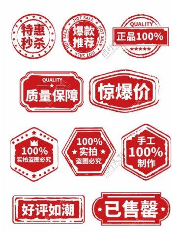 电商标签图片