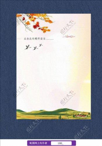 枫叶信纸图片