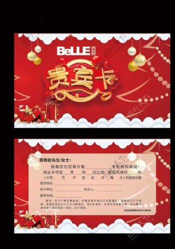 贵宾卡VIP卡图片