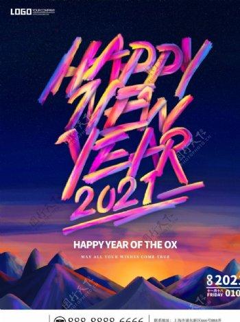 创意涂鸦油漆字新年节日海报图片