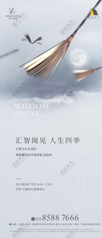 樊登读书会海报图片