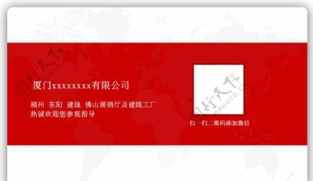 红色简约大气名片卡片图片