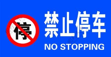 禁止停车禁停标志图片