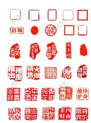 中国传统红色印章图片