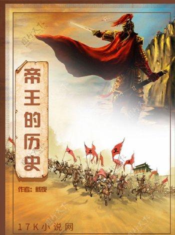 网络小说封面图片