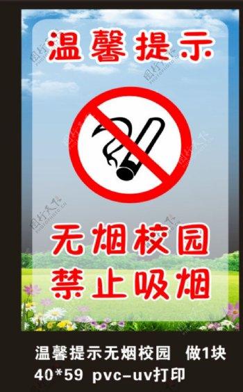 温馨提示无烟校园模板图片