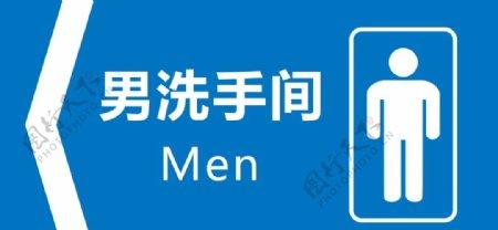 厕所标识男厕所图片