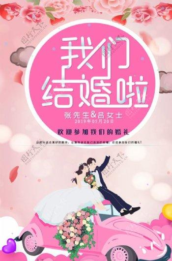卡通风格新郎新娘婚庆海报图片