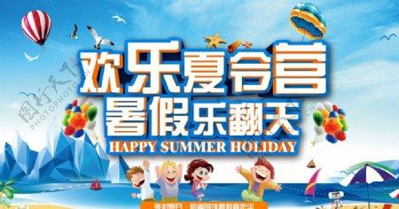 欢乐夏令营图片
