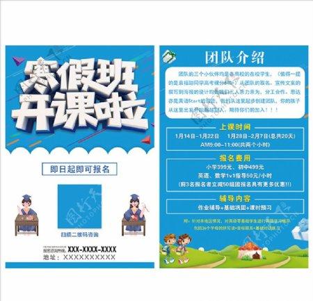 寒假班培训活动宣传海报素材图片