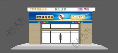 专卖店简约风宣传门头效果图图片