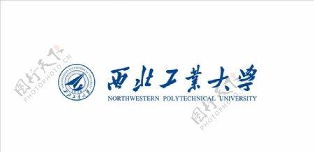 西北工业大学logo图片