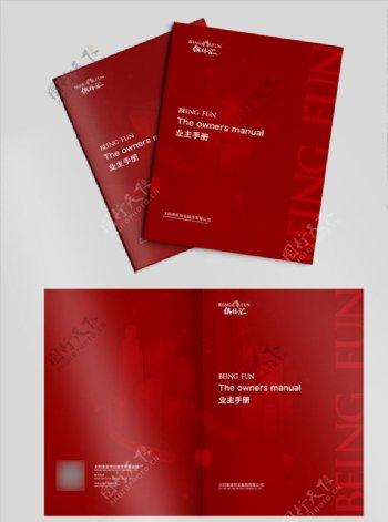 地产商业物业业主手册图片