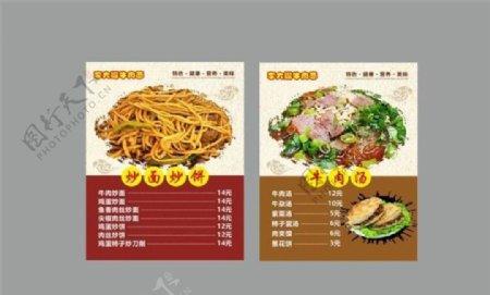 炒面炒饼牛肉面菜单灯箱片图片