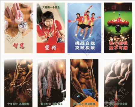健身文化图片