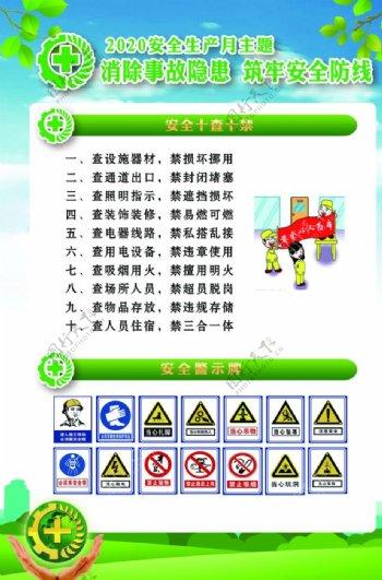 消除事故隐患安全生产月图片