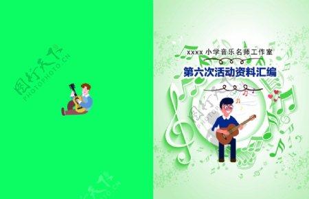 小学音乐资料汇编封面图片