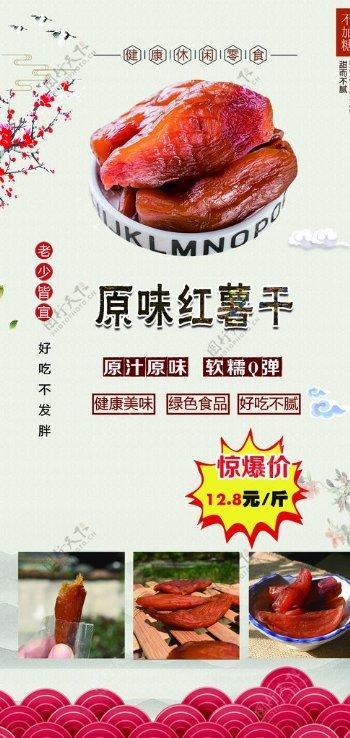 红薯干海报设计图片
