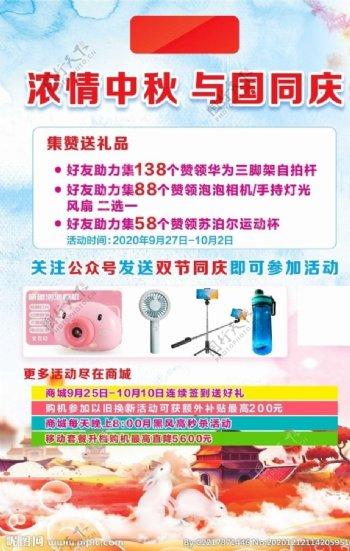 国庆宣传海报中秋宣传海报图片