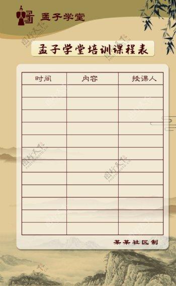 孟子学堂课程表图片