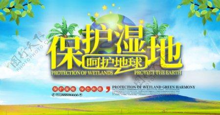 保护湿地图片